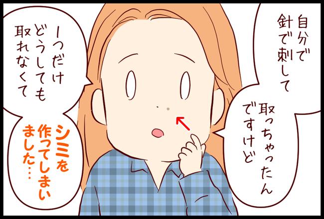 皮膚科01