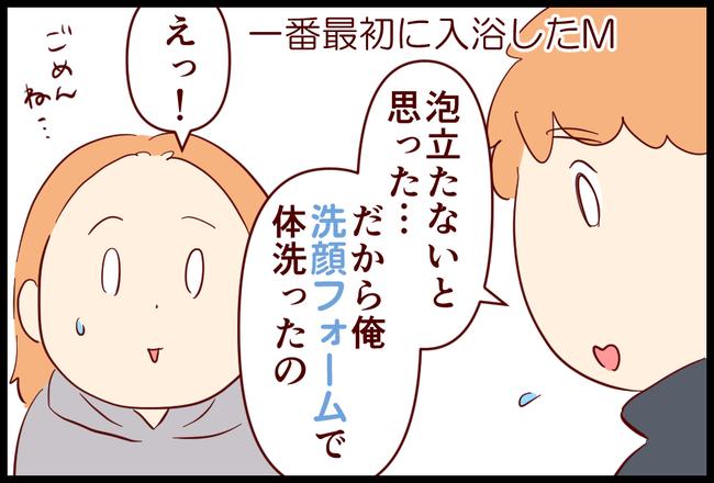 ボディミルク03