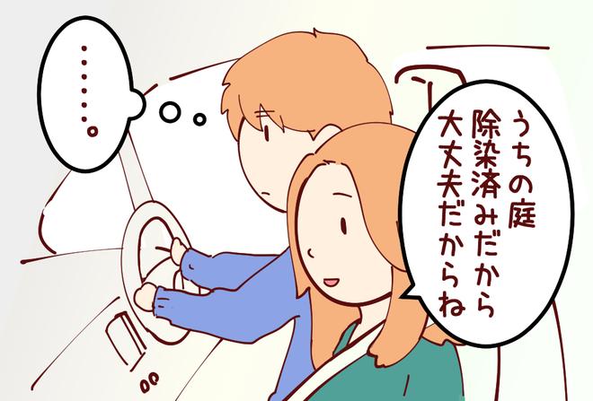ふきのとう03