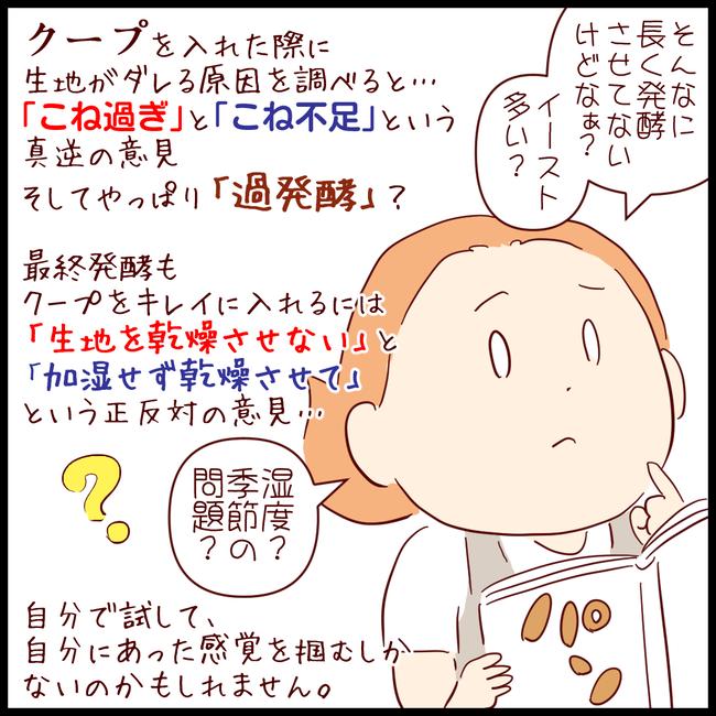 パン成形02