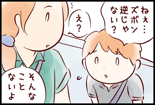 ずぼら01