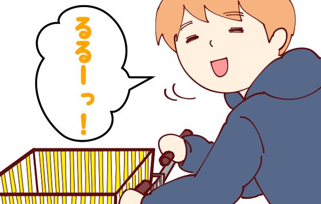 買い物 01