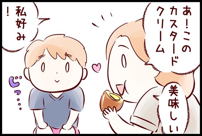クリームパン02