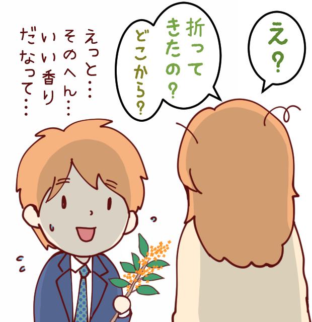 金木犀05