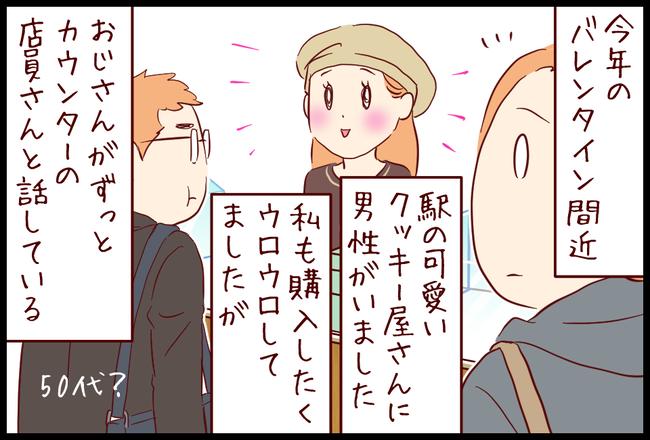 クッキー売り場01