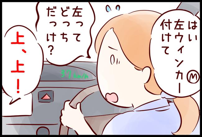 車運転05