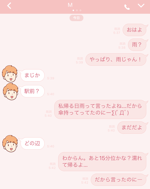 LINEトーク01