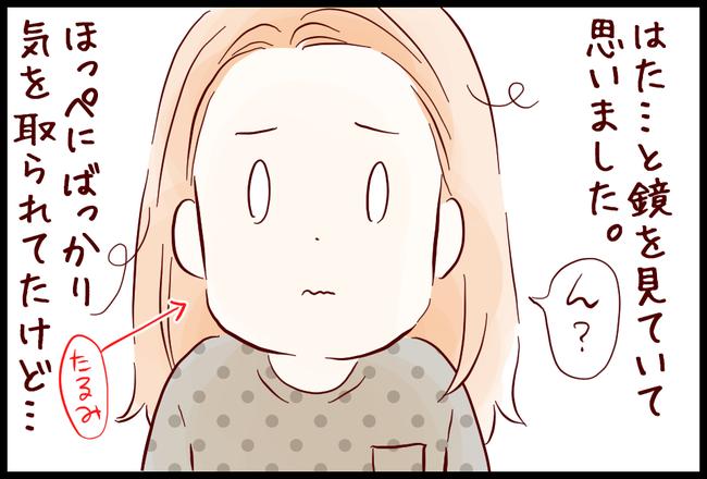 育毛剤03