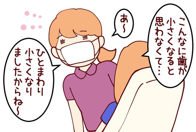 歯医者② 01