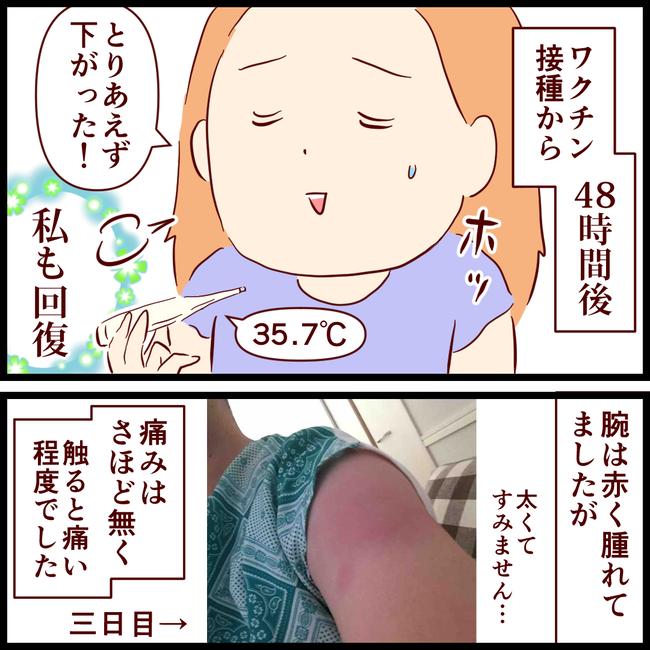 副反応14