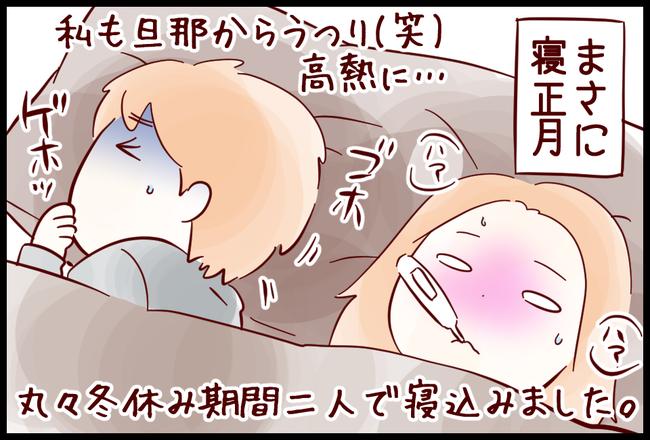 インフル05