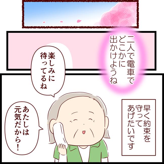 しぼむ03