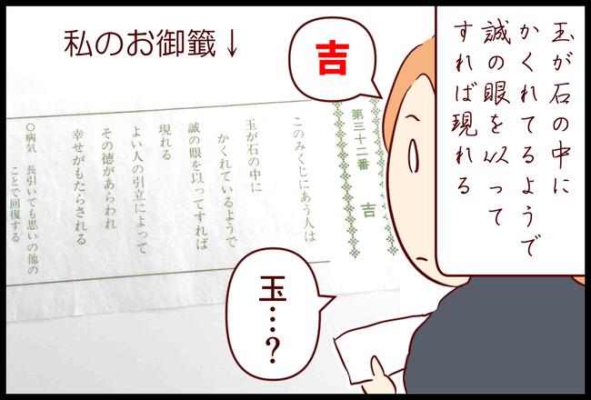 おみくじ05