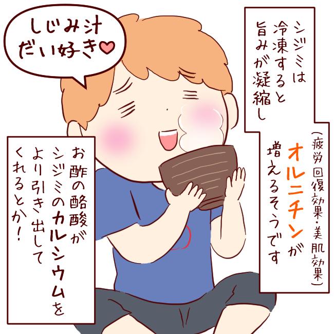 シジミ05