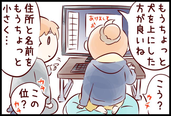 ねんが02