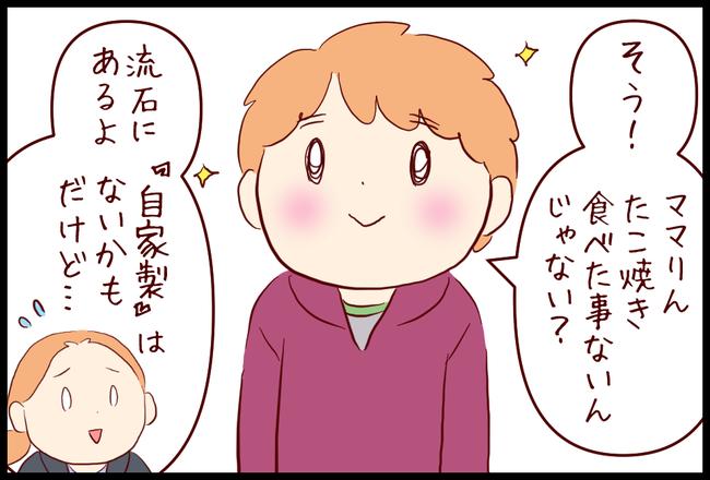たこ焼き02