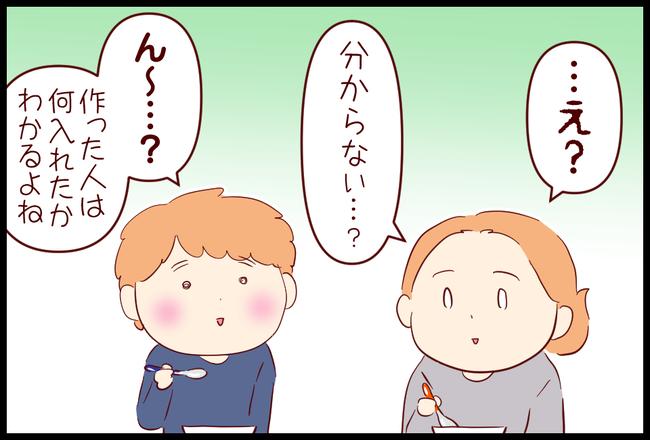 カレー02