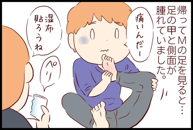 ねんざ05