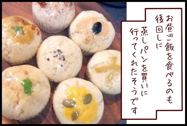 蒸しパン09