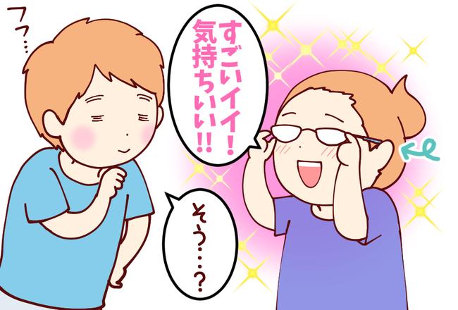 メガネ03