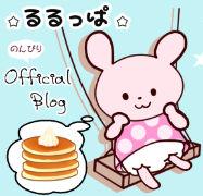 るるっぱのんびりblog