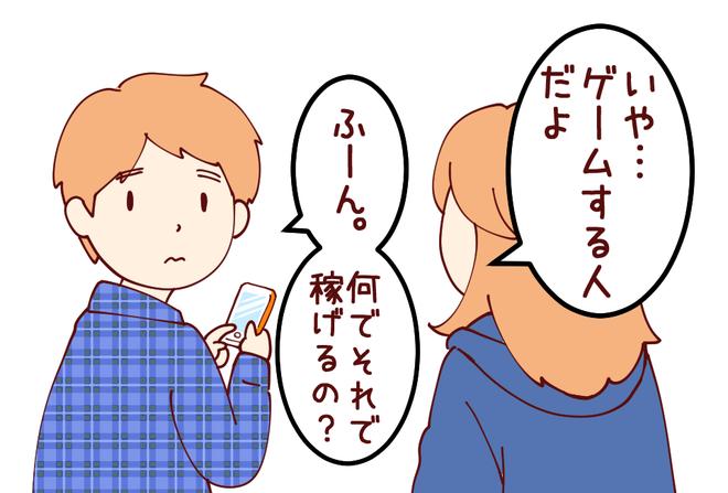 ゲーマー03