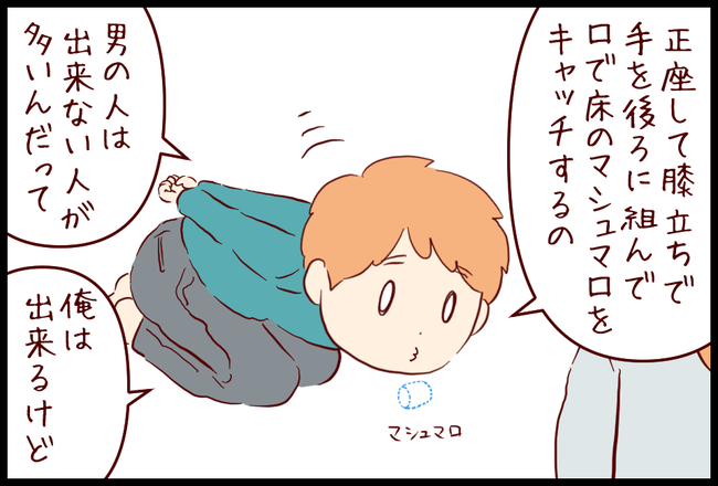 マシュマロキャッチ04