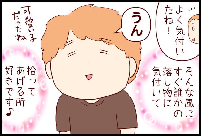 落し物06
