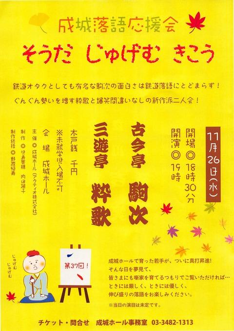 11/26駒次粋歌