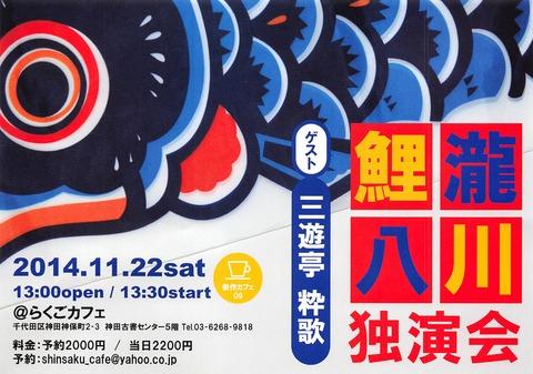 11/22鯉八 粋歌