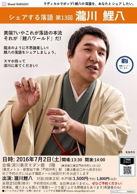 13瀧川鯉八