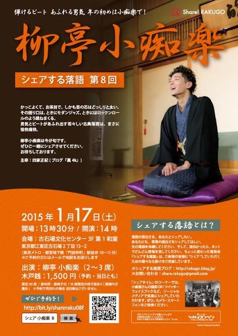 kochiraku_chirashi_share08