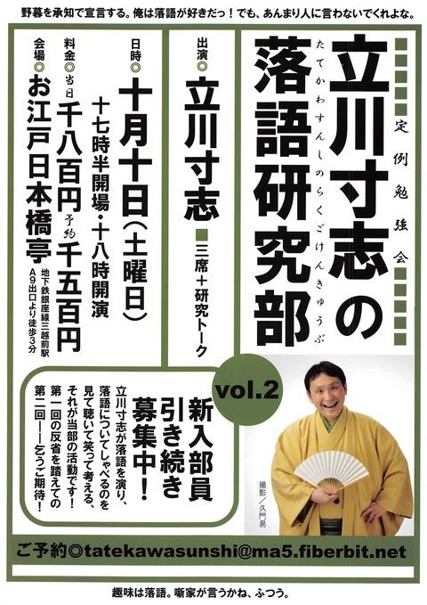 立川寸志の落語研究部