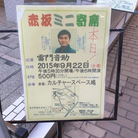 miniyose_otosuke
