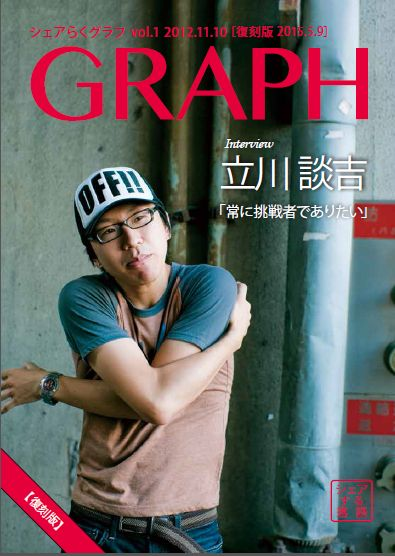 GRAPH01reprinted_edition