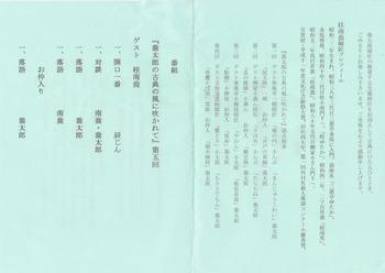120226kyotaro_koten3