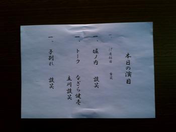 立川談笑独演会 昭和下町裏道ものがたり