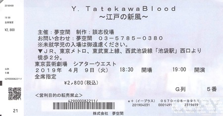 20190409Y TatekawaBlood