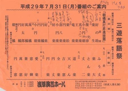 20170827_005