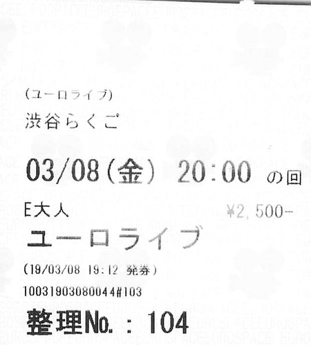 20190308渋谷らくご