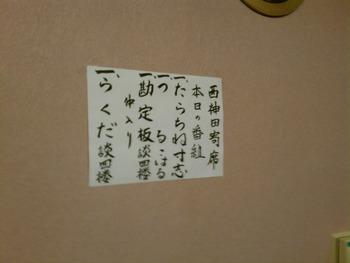 西神田寄席3