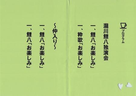 新作カフェ瀧川鯉八02