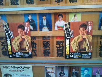 2011雷門獅篭東京独演会II