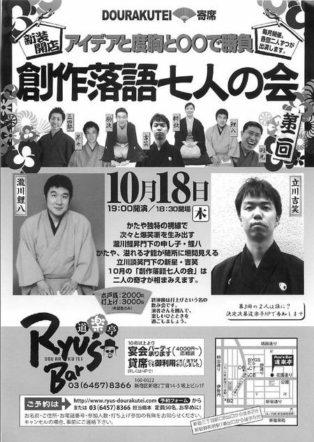 koihachikisshou