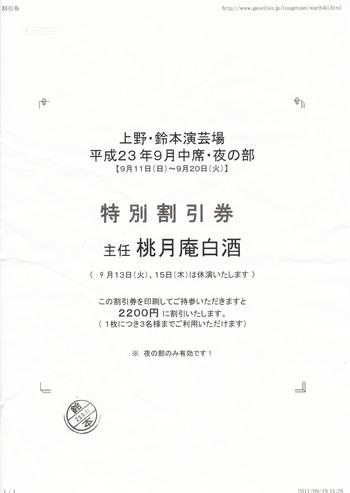 110919suzumoto_wari