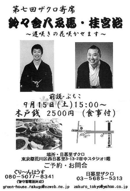 120915zakuro