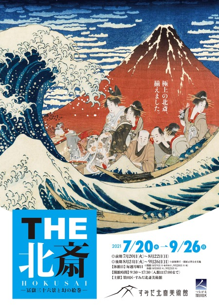 「THE北斎 —冨嶽三十六景と幻の絵巻—」チラシ1