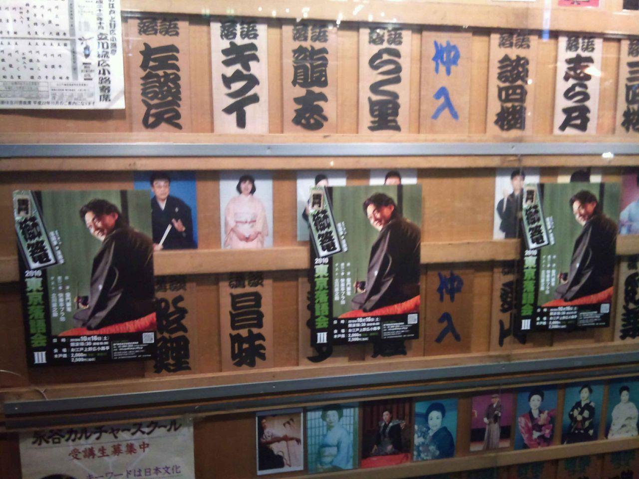 雷門獅篭2010東京落語会III