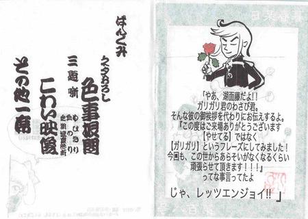 月刊少年ワサビ2
