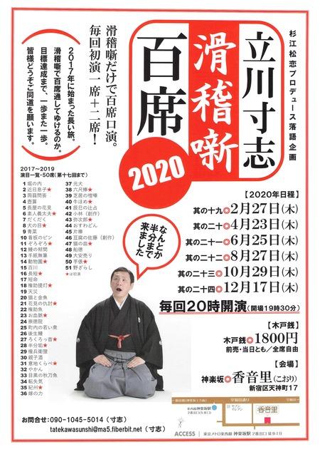 滑稽噺百席2020